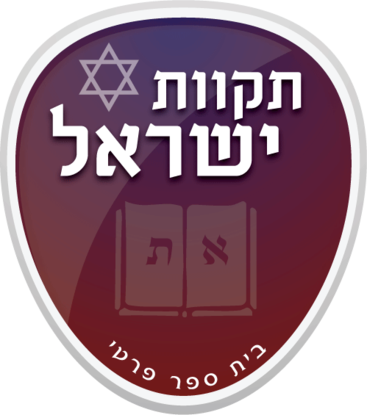 Size_550x415_tikvatyisrael_logo