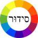 The Open Siddur Project