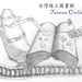 Taiwan Online Library