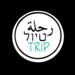 Tiyul-Rihla runs Tel Aviv