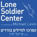 Marathons 2016 Lone Soldier Center in Memory of Michael Levin