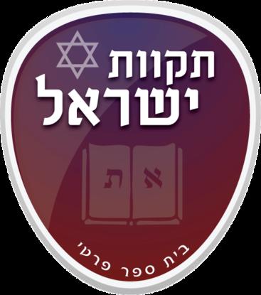Size 550x415 tikvatyisrael logo